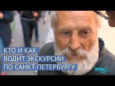 Кто и как водит экскурсии по Санкт-Петербургу