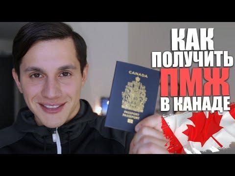 Вопрос: Как получить канадское гражданство?