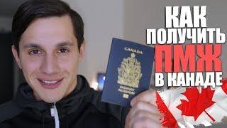Как я получил вид на жительство в Канаде | Иммиграция в Канаду через образование 2019