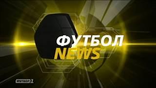 Футбол NEWS от 15.04.2018 (10:00) | Всеукраинское дерби Шахтер – Динамо, Чемпионат Англии