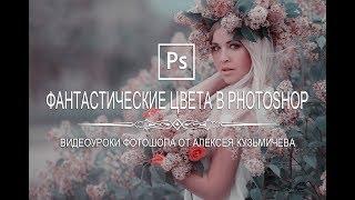 Фантастические цвета в Photoshop | Эффект False Color