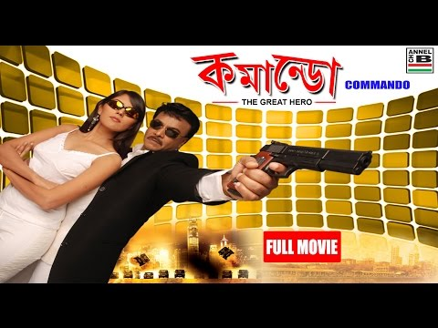 Commando  কমান্ডো  Bengali Full Movie  Superhit Action
