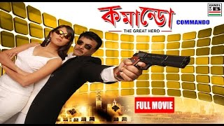 Video Commando | কমান্ডো | Bengali Full Movie | Superhit Action download MP3, 3GP, MP4, WEBM, AVI, FLV Desember 2017