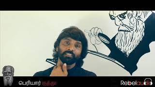 Lyricist Snehan Speaks About Periyar Kuthu | STR | Madhan Karky | Ramesh Thamilmani | Rebel Audio