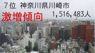 2019年版「政令指定都市人口ランキング」【エンターテイメント】