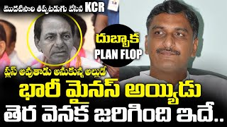 దుబ్బాక PLAN FLOP: UNEXPECTED Negativity On Minister Harish Rao In Dubbaka | CM KCR | Political Qube