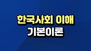 [시대플러스]사회통합프로그램 종합평가-한국사회 이해 기본이론 06강