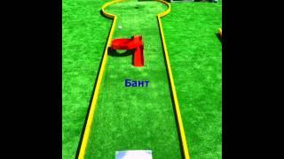 Модульные дорожки для мини гольфа