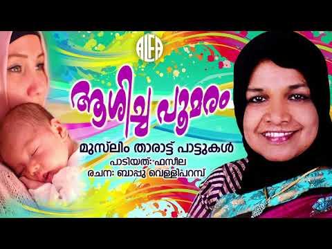 ആശിച്ച പൂമരം| Muslim Tharattu Pattukal |Faseela Song