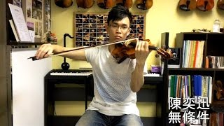 陳奕迅 Eason Chan - 無條件 Unconditional [Violin Cover by Ka Lun Chan]