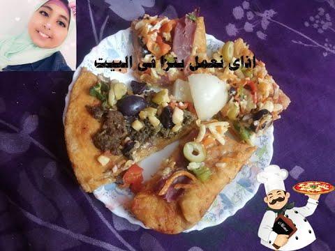 صورة  طريقة عمل البيتزا لعشاق البيتزا طريقة عمل البيتزا بالإضافات المميزة طريقة عمل البيتزا من يوتيوب