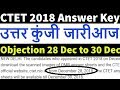 CTET 2018 Answer key TODAY 28th December 2018 आ गयी CTET Paper 1 Paper 2 OMR sheet