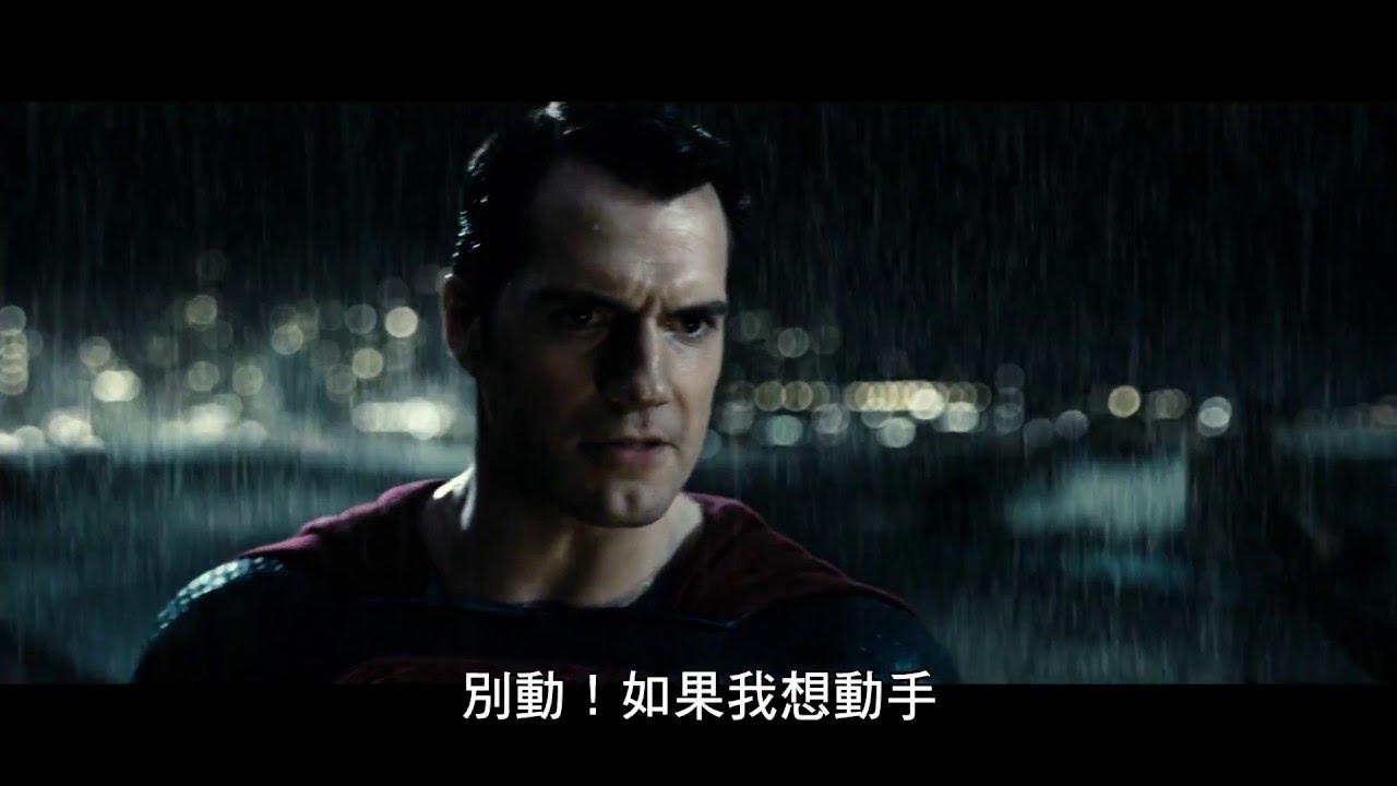【蝙蝠俠對超人:正義曙光】英雄對決篇 - YouTube