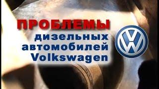 Проблемы дизельных автомобилей Volkswagen