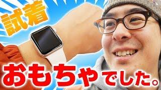 【試着した感想】Apple Watchはオモチャでした。 thumbnail