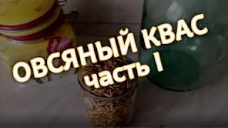 Овсяный квас (часть1) - о пользе чудесного напитка