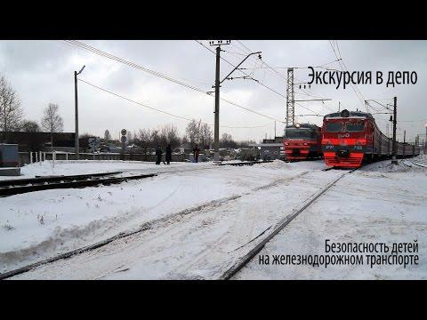 Экскурсия в депо Санкт-Петербург-Балтийский, ТЧ-15