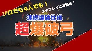 【MHW】上位レウスを瞬殺する最恐の爆破弓()【弓動画】
