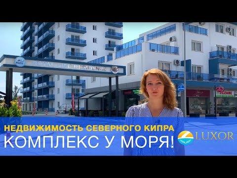 ✈🏢Недвижимость Северного Кипра: жилой комплекс у моря сдача первой очереди