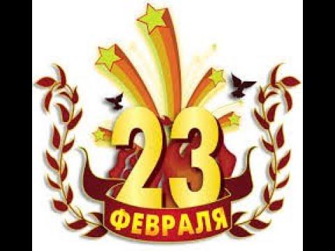 С 23 ФЕВРАЛЯ С Днем Защитника  Отечества !Красивое видео поздравление.