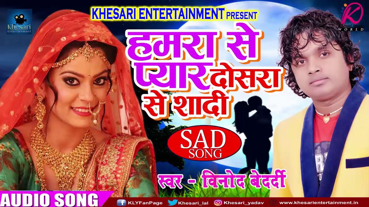हमरा से प्यार दोसरा से शादी   Vinod Bedardi   New Bhojpuri Hit Sad Song  2017   Special Hits