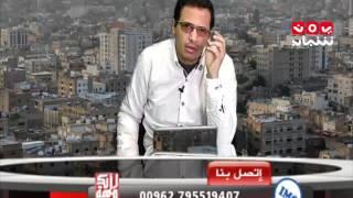 #رأيك_مهم ..(قرار نقل مجلس النواب الى العاصمة #عدن  ) تقديم اسامة الصالحي ..29-1-2016