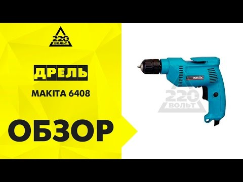 Дрель MAKITA 6408