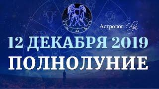 ПОЛНОЛУНИЕ 12 ДЕКАБРЯ 2019 в БЛИЗНЕЦАХ. Астролог Olga