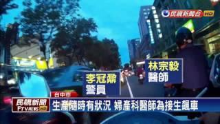 醫師飆機車急接生 警察幫忙開道帶路-民視新聞