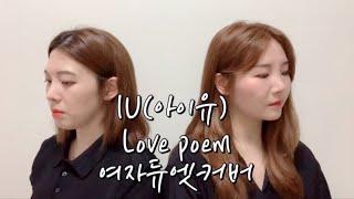 아이유(IU) - Love poem(러브포엠) Cover by 보고가요