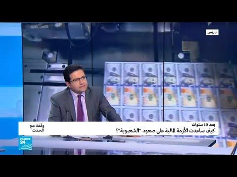 عشر سنوات على الأزمة المالية: كيف ساعدت -الشعبوية-؟  - 15:55-2018 / 9 / 14