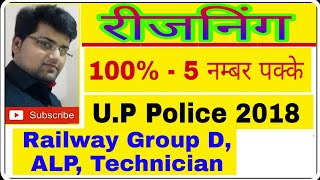 Reasoning trick for railway group d/reasoning question for up police exam bharti/expected cut off