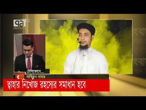 ঢাকায় এসে হাওয়ায় মিলিয়ে যান ত্ব-হা?  | Songbad Bistar | Ekattor TV