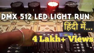 Dmx 512 LED Par controller Programming in Hindi | dmx512 tutorial | DMX512 controller | Running led