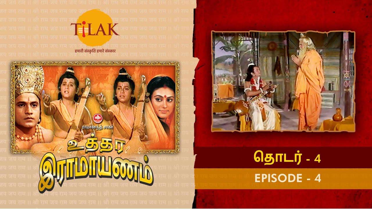 Download Uttar Ramayan - Episode 4 | Ramanand Sagar | Tilak - Tamil