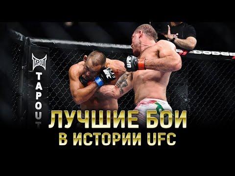 ТОП ВЕЛИЧАЙШИХ БОЕВ В ИСТОРИИ UFC