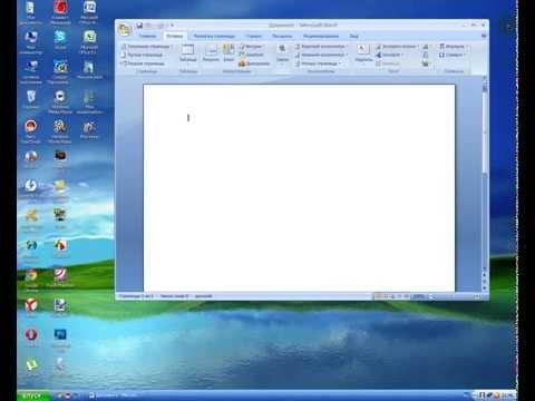 В одном документе сразу книжная и альбомная ориентация Microsoft Office Word 2007