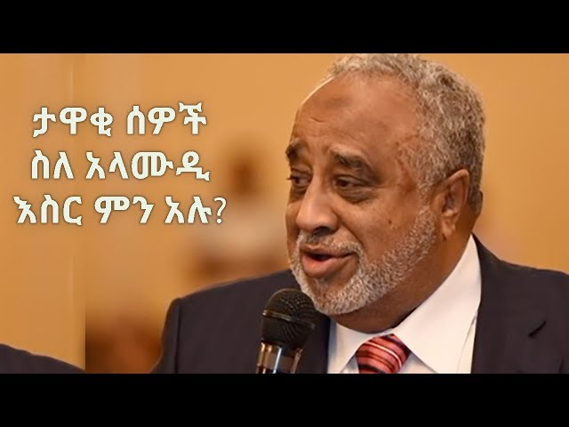 What Do Famous People Say About The Arrest Of Al Amoudi?