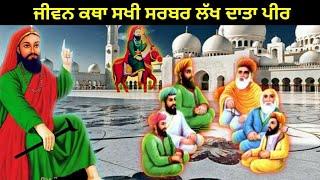Jeevan Katha Lala Wala Peer    Biography Of Sakhi Sarwar Lakh Data Peer    Fakiri Rang by Sarb