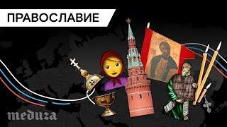 Россия — православная страна?