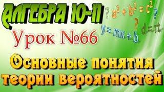 Основные понятия теории вероятностей. Алгебра 10-11 классы. Урок  66
