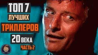 ТОП 7 ЛУЧШИХ ТРИЛЛЕРОВ 20 ВЕКА часть 2