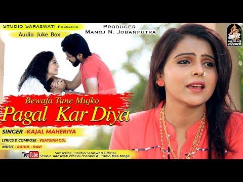 KAJAL MAHERIYA | Bewafa Tune Mujko Pagal Kar Diya | Full AUDIO Song बेवफा तूने मुझको पागल कर दिया