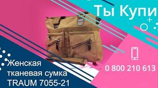 Женская тканевая сумка TRAUM 7055-21 купить в Украине. Обзор