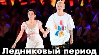 Как устроено изнутри шоу Ледниковый период Даня Милохин Я почувствовал вкус страха