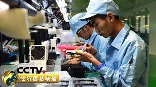 《经济信息联播》 20191010| CCTV财经