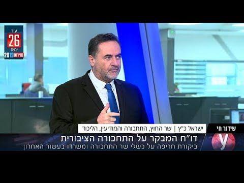 דו'ח המבקר על התחבורה הציבורית - ריאיון מיוחד עם שר התחבורה ישראל כ'ץ