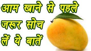 आम, Mango | आम खाने के फायदे | Health benefits of Mangoes | Boldsky
