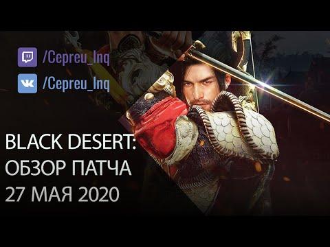 Black Desert: Патч от 27 мая (Сезонный сервер \ Нерф сорки \ Бартер)