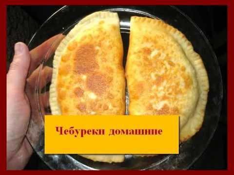 вкусные чебуреки с пошаговым фото